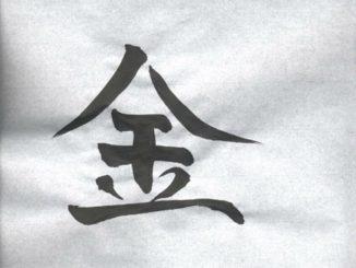 Hieroglyphics tattoo design, chinese tattoos and meaning, chinese tattoos and meanings